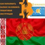 Binance для белорусов