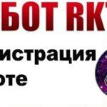 регистрация RKT8