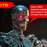 робот rkt8